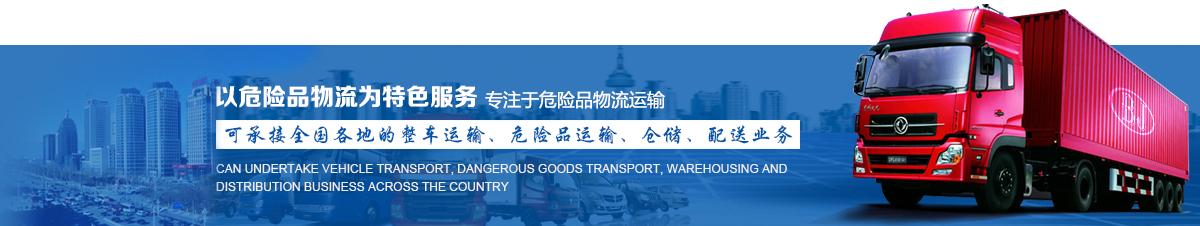 宁夏危化品运输企业