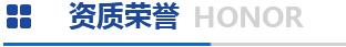 宁夏危险品物流公司资质荣誉