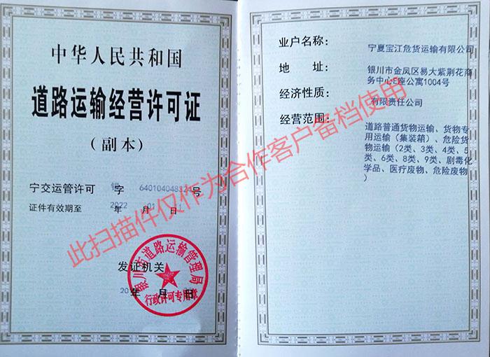 道路运输经营许可证-副本